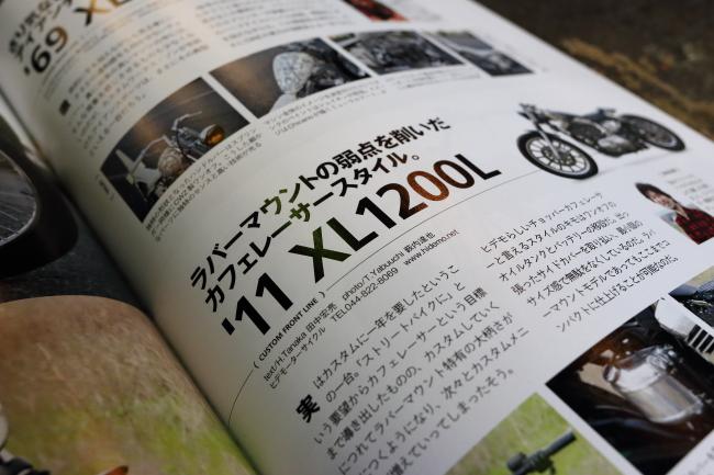 雑誌掲載とSold-Outのお知らせ